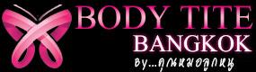 ดูดไขมัน – BodyTite Bangkok